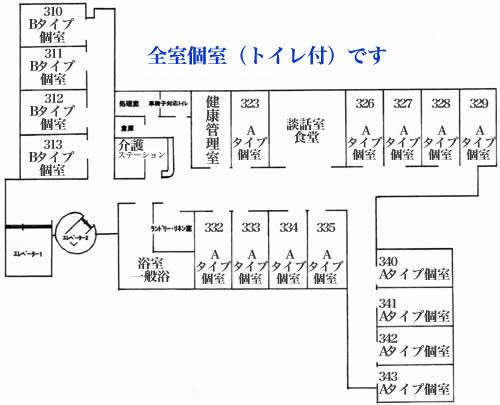 東京都 八王子市 有料老人ホーム 介護付有料老人ホーム 周和苑3F
