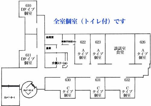 東京都 八王子市 有料老人ホーム 介護付有料老人ホーム 周和苑6F